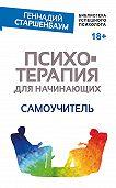 Геннадий Старшенбаум -Психотерапия для начинающих. Самоучитель