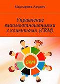 Маргарита Акулич -Управление взаимоотношениями с клиентами (CRM)