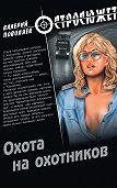 Валерий Поволяев -Охота на охотников