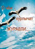 Антология, Николай Уваров - О чем курлычат журавли…