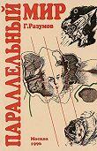 Геннадий Александрович Разумов -Параллельный мир (сборник)