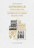 Александр Копировский -Церковная архитектура и изобразительное искусство. Учебник