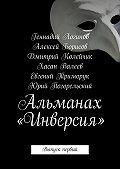 Евгений Триморук -Альманах «Инверсия». Выпуск первый