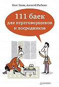 Олег Эмих, Алексей Рыбкин - 111 баек для переговорщиков и посредников