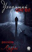 Валдемар Люфт -Уходящий ангел (сборник рассказов)