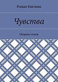 Роман Кветкин -Чувства. Сборник стихов
