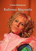 Елена Фёдорова -Бабочка Маримба
