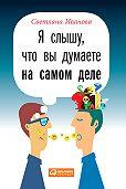 Светлана В. Иванова -Я слышу, что вы думаете на самом деле