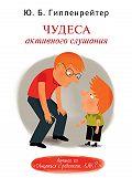 Юлия Гиппенрейтер -Чудеса активного слушания