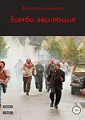 Дмитрий Сальников -Зомби эволюция