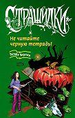 Эдуард Веркин -Не читайте черную тетрадь!