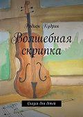 Родион Кудрин -Волшебная скрипка. Сказка для детей