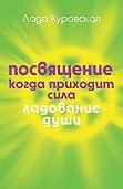 Лада Куровская -Посвящение. Когда приходит сила
