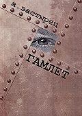 Аркадий Застырец - Гамлет
