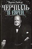 Мартин Гилберт -Черчилль и евреи