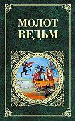 Яков Шпренгер, Генрих Крамер - Молот ведьм