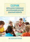 Елена Пикина -Сборник коррекционно-развивающих игр и упражнений для детей дошкольного возраста