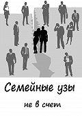 Кира Витковская -Cемейные узы не в счет