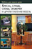 Юрий Подольский -Кресла, стулья, столы, этажерки и другая плетеная мебель
