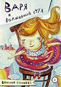 Виктория Соловьева -Варя и волшебный стул