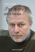 Юрий Енцов -Разговор с ангелами