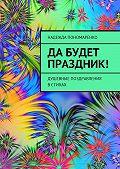 Надежда Пономаренко -Да будет праздник! Душевные поздравления встихах