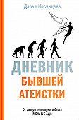 Дарья Косинцева -Дневник бывшей атеистки