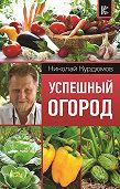 Николай Курдюмов -Успешный огород