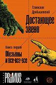 Станислав Дробышевский -Достающее звено. Книга 1. Обезьяны и все-все-все