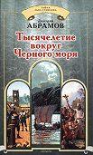 Дмитрий Абрамов -Тысячелетие вокруг Черного моря