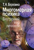 Татьяна Березина -Многомерная психика. Внутренний мир личности