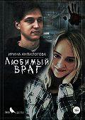 Ирина Анпилогова -Любимый враг