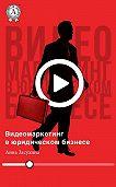 Дмитрий Засухин -Видеомаркетинг в юридическом бизнесе