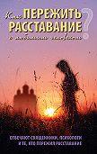 Дмитрий Семеник -Как пережить расставание с любимым человеком