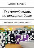 Алексей Шестаков -Как заработать напокерномботе