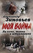 Александр Зиновьев -На коне, танке и штурмовике. Записки воина-философа