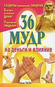 Макс Таль - 36 мудр на деньги и влияние