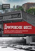 Алексей Рогачев -Дмитровское шоссе. Расцвет, упадок и большие надежды Дмитровского направления