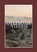 Артём Ершов -Открытие чтения. Стихотворения