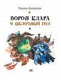 Марина Аромштам -Ворон Клара и яблочный год