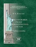Владимир Живетин -Этико-правовые риски демократических систем