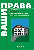 Г. Ю. Малумов, Григорий Малумов - Жилье и ваши права: консультации по жилищным вопросам