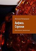 Наталья Патрацкая -Анфиса. Стрелки. Мистические приключения