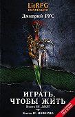 Дмитрий Рус -Играть, чтобы жить. Кн. III. Долг. Кн. IV. Инферно
