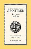 Константин Леонтьев -Дитя души. Мемуары