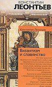 Константин Леонтьев -Территориальные отношения