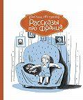 Кристине Нёстлингер -Рассказы про Франца