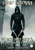 Павел Борисович Коршунов -Жестокая игра. Смерть. Книга 3