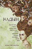 Ирина Богатырева -Кадын