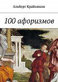 Альберт Крайнюков -100 афоризмов